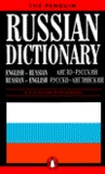 Russian Dictionary, The Penguin: English/Russian, Russian/English