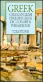 Greek-English English-Greek Dictionary and Phrasebook