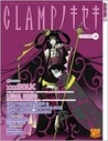 Clamp No Kiseki, Volume 10