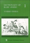 Dictionary of Basic Joseki: Vol. 1
