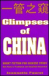 Glimpses of China: Short Fiction for Chinese Study with Text in Traditional & Simplified Characters