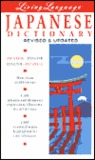 Living Japanese, Revised (dictionary) (Living Language)