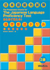 The Preparatory Course For The Japanese Language Proficiency Test Level 2