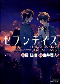 セブンデイズ Friday → Sunday / Seven Days by Venio Tachibana