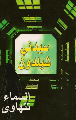 السماء تتهاوى by Sidney Sheldon