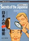 Secrets of the Japanese