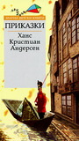Приказки by Hans Christian Andersen