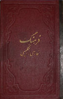 New Persian-English Dictionary: Complete and Modern (Volume 2)