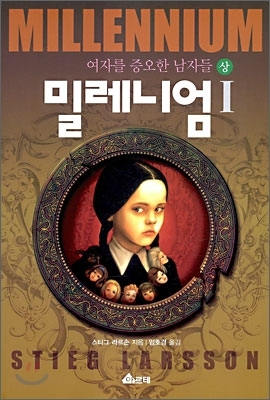 밀레니엄 1 상 by Stieg Larsson