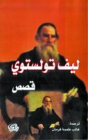 قصص by Leo Tolstoy