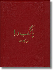 Bang-e-Dara by Allama Iqbal
