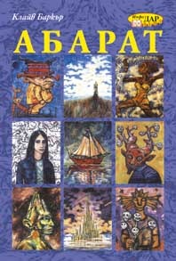 Абарат by Clive Barker