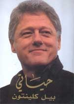 حياتي by Bill Clinton