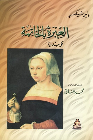 العبرة بالخاتمة by William Shakespeare