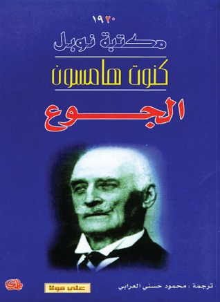 الجوع by Knut Hamsun