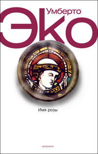 Имя розы by Umberto Eco