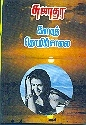 Kanavu Thozhirchalai