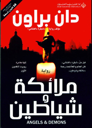 ملائكة وشياطين by Dan Brown