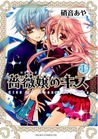 Barajou no Kiss, Vol. 04 (Barajou no Kiss, #4)