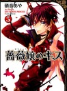 Barajou no Kiss, Vol. 05 (Barajou no Kiss, #5)
