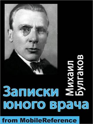 Morphine (Russian Edition)