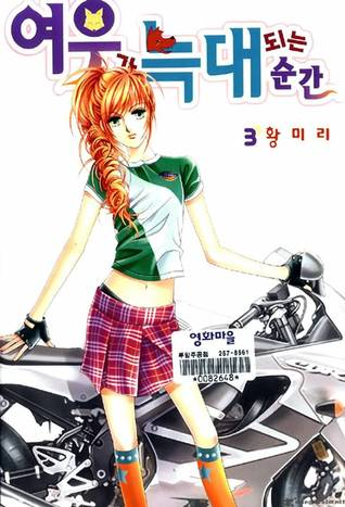 The Moment When a Fox Becomes a Wolf, Vol. 3 by Mi-Ri Hwang