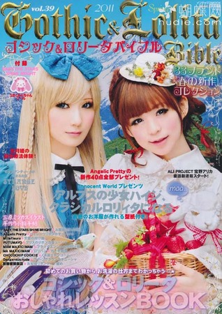 Gothic & Lolita Bible by Various