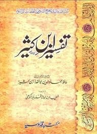 Tafsir Ibn Kathir (Vol 6) - Urdu Translation