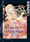 Tale of a White Night