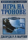 Игра на тронове by George R.R. Martin