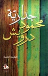 جدارية by Mahmoud Darwish