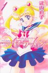 美少女戦士セーラームーン 1 [Bishoujo Senshi Sailor Moon 1] by Naoko Takeuchi