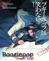 Boogiepop Doesn't Laugh Vol 1