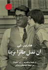 أن تقتل طائرًا بريئًا by Harper Lee