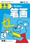 Write and Learn - Strokes 学写笔画