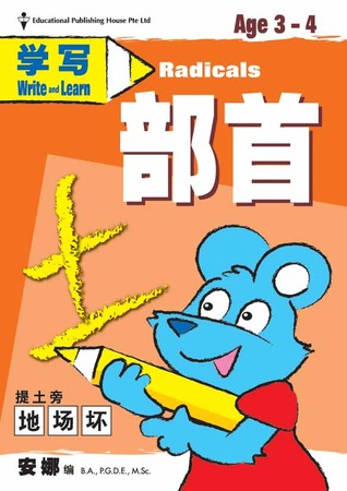 Write and Learn - Radicals 学写部首