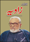 zaviya-1 by Ashfaq Ahmed