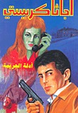أدلة الجريمة by Agatha Christie