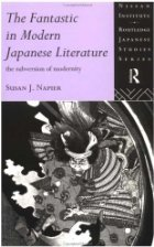 The Fantastic in Modern Japanese Literature: The Subversion of Modernity