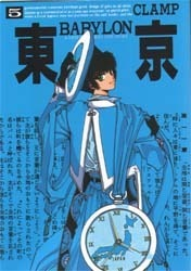 東京BABYLON 5 by CLAMP