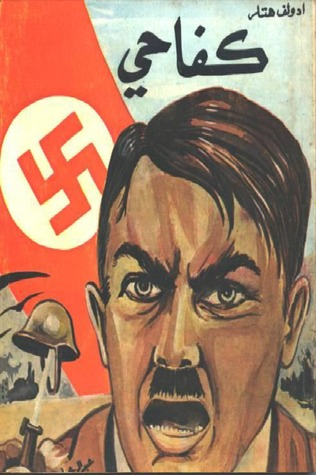 كفاحى by Adolf Hitler