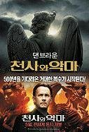 Angels & Demons [Part 1 of 2] by Dan Brown