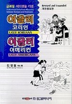 Ugly Koreans, Ugly Americans by Byoung-chul Min