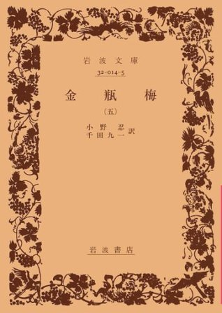 金瓶梅5 (The Plum in the Golden Vase #5)
