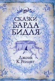 Сказки барда Бидля (Harry Potter Companion Books, #3)