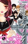 A Devil and Her Love Song, Vol.4 (A Devil and Her Love Song #4)