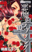 A Devil and Her Love Song, Vol. 10 (A Devil and Her Love Song, #10)