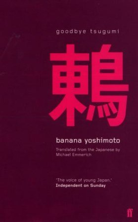 Goodbye Tsugumi by Banana Yoshimoto