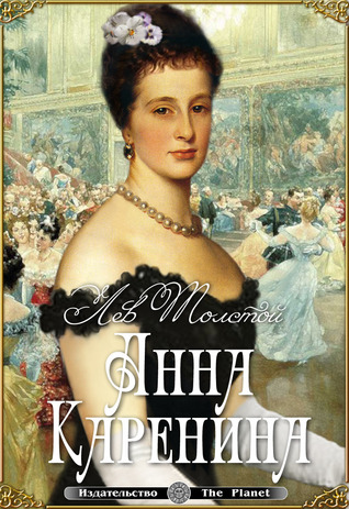 Анна Каренина by Leo Tolstoy