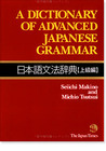 A Dictionary of Advanced Japanese Grammar 日本語文法辞典【上級編】 (Japanese Grammar Dictionary Series #3)